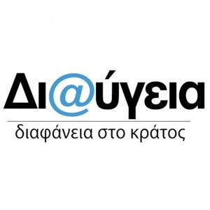 diaugeia-logo